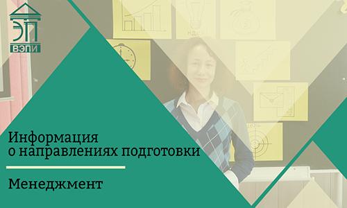 Направление подготовки «Менеджмент»