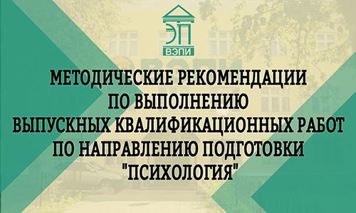 Методические рекомендации по выполнению ВКР по направлению подготовки «Психология»