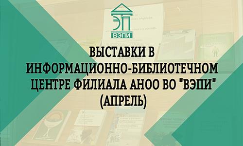 Выставки в информационно-библиотечном центре филиала АНОО ВО «ВЭПИ»