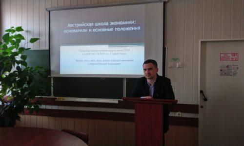 Открытая лекция на тему «Австрийская школа экономики: основатели и основные концепции»