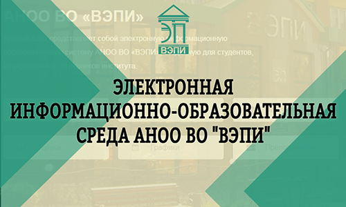 Электронная информационно-образовательная среда АНОО ВО «ВЭПИ»