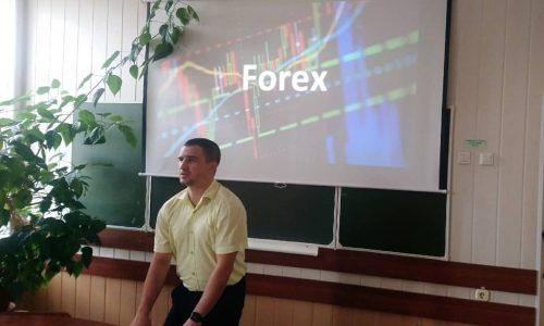Семинар на тему «Торговля на рынке FOREX: практические аспекты»