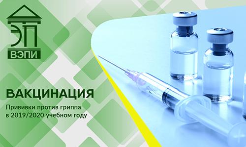 Информация о проведении профилактических прививок против гриппа