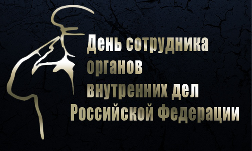 День сотрудников внутренних дел Российской Федерации