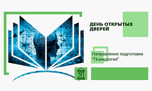 День открытых дверей для абитуриентов по направлению «Психология»