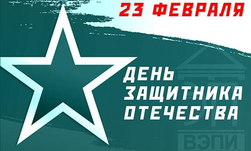 Администрация АНОО ВО «ВЭПИ» поздравляет с Днем Защитника Отечества!