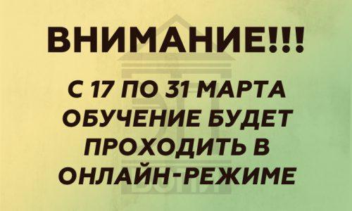 Объявление о карантине