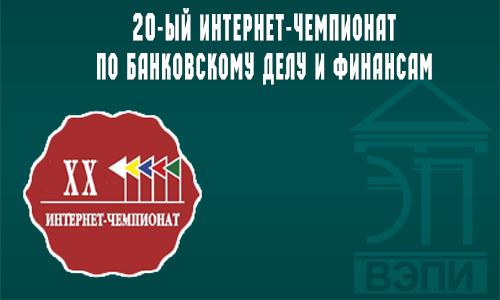 20-ый Интернет-Чемпионат по банковскому делу и финансам