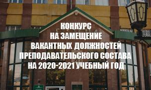 Конкурс на замещение вакантных должностей профессорско- преподавательского состава на 2020-2021 учебный год