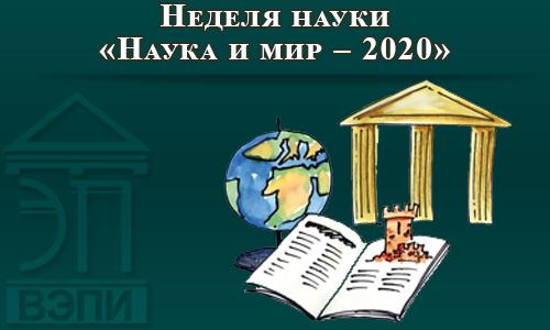 Неделя науки «Наука и мир – 2020»