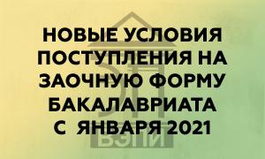 Новые условия поступления на заочную форму бакалавриата с января 2021