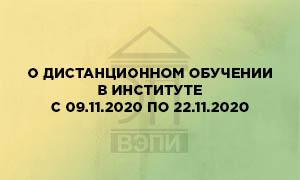 О дистанционном обучении в Институте с 09.11.2020 по 22.11.2020