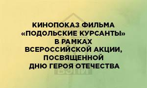 Кинопоказ фильма «Подольские курсанты» в рамках Всероссийской акции, посвященной Дню Героя Отечества