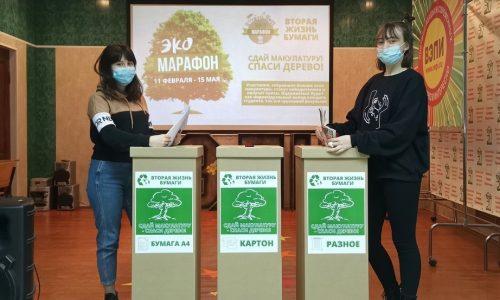 Экомарафон «Вторая жизнь бумаги»