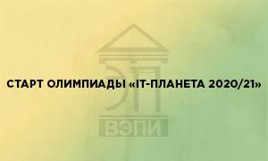 Старт олимпиады «IТ-Планета 2020/21»
