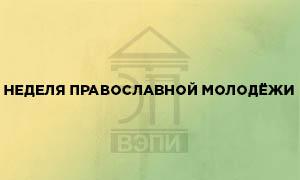 Неделя православной молодёжи