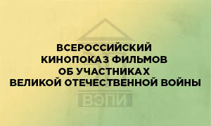 Всероссийский кинопоказ фильмов об участниках Великой Отечественной войны