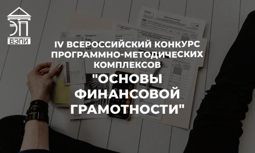 IV Всероссийский конкурс программно-методических комплексов «Основы финансовой грамотности»