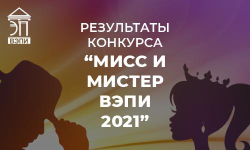 Мистер и Мисс ВЭПИ 2021