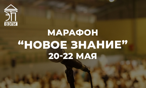 Просветительский марафон «Новое знание»