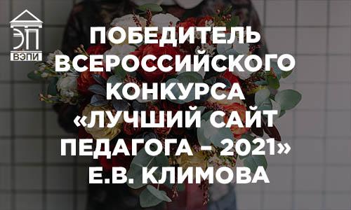 Победитель Всероссийского конкурса «Лучший сайт педагога – 2021» Е.В. Климова
