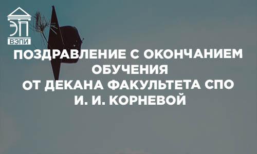 Поздравление с окончанием обучения от декана факультета СПО И. И. Корневой!